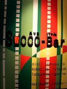 「SUCCO BAR」 が好きすぎ!