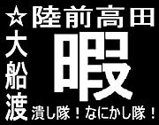 大船渡☆陸前高田☆暇潰し隊!
