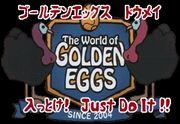 ゴールデンエッグス