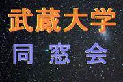 ★武蔵大学★全世代-同窓会★