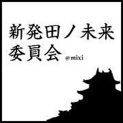 ●新発田ノ未来委員会