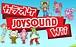 カラオケ JOYSOUND Wii DX