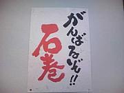 東日本大震災 僕たちの復興計画