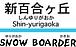 新百合ケ丘スノーボードチーム