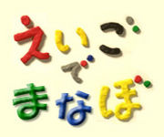 【札幌市】えいごでまなぼ