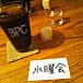 【BPC】水曜会