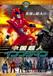 中国超人インフラマン
