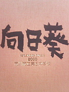 いちご同窓組(S59〜60)