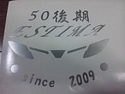 エスティマ50系前中後期型限定