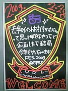 SIF イベント 2009
