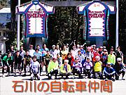 石川の自転車仲間