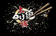 大つけ麺博 2011〜