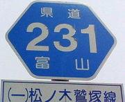 都道府県道