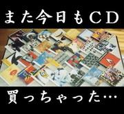 CD買いすぎ!