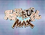 天才てれびくんMAX2010