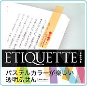 「透明ふせん」Etiquette