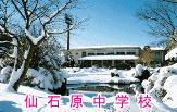 仙石原中学校