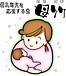 母乳育児を応援する会 「母竹」