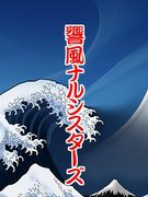 ☆響風ナルシスタ-ズ★