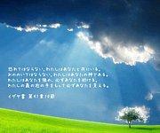 東日本大地震:聖書の励まし