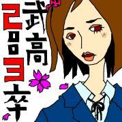 武生高校2003年度卒業生