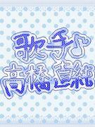 *:;;:歌手♪高橋直純:;;:*