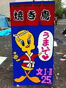 東京大学L12-25組(2011年度)