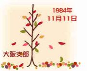 1984年11月11日生まれ!大阪支部