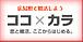 広島☆恋と婚カツ応援団(婚活)