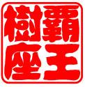 近畿大学演劇部『覇王樹座』OB