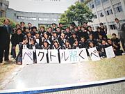 2008半高卒業ヒロユキさんの1組