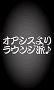 福大GS・GH09台の会♪