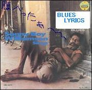Blues Lyrics