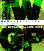 井の頭ウエスト 永福町〜吉祥寺