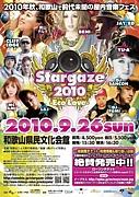 Stargaze'10 -ECO LOVE-