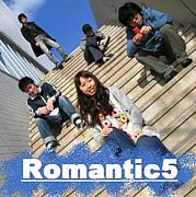 Romantic5(ロマンチック5)