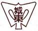 秋田市立城東中学校
