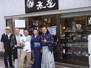 京都 伏見 天然石 京屋
