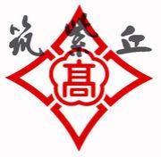 筑紫丘剣道部