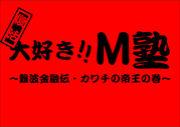 大好き!!M塾