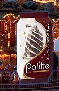 palitte《パリッテ》