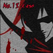 『No.13 「影/KAGE」』