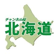チャンネル桜北海道