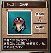 なめ子(なめこ栽培キット)