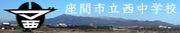 西中こみゅ(座間市立西中学校)