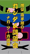 ガンダム講談会・神奈川方面軍