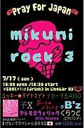 MIKUNI ROCK11実行委員会