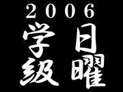 2006入学 日曜学級メンバー