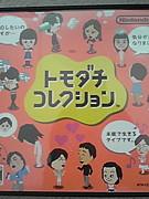 任天堂DSトモダチコレクション