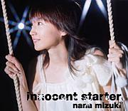 〜innocent starterで青い海を〜
